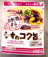 野菜を食べたくなる調味料の画像(1枚目)