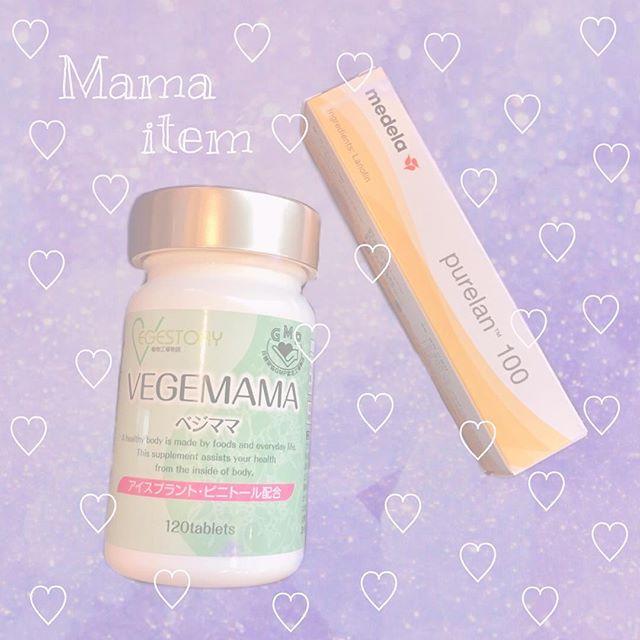 口コミ投稿:.....𓂃mama item 𖥧𖥧..#母乳育児 ꖻ だから 葉酸サプリ と 、保護クリーム 𖥧𖥧...#葉酸…