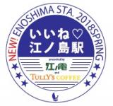 江ノ電andタリーズの画像(4枚目)