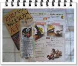 青森県産熟成黒にんにくの画像(1枚目)