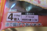 しいたけの肉詰め.....テーブルマークの画像(34枚目)