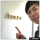 【モテ眉】メンズ眉毛脱毛サロン『Amon』体験レポート(東京/六本木)の画像(12枚目)