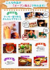「自宅のキッチンが陶芸工房へ大変身!!」の画像(6枚目)