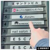 【モテ眉】メンズ眉毛脱毛サロン『Amon』体験レポート(東京/六本木)の画像(6枚目)