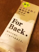 薬用石鹸ForBack.の画像(1枚目)