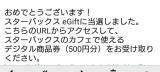 当選☆DCM商品&スタバチケット♪の画像(12枚目)