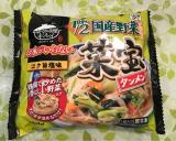 新商品「お水がいらない 1/2日分の国産野菜が摂れるタンメン菜宝」の画像(1枚目)