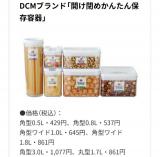 当選☆DCM商品&スタバチケット♪の画像(8枚目)