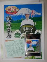 荒畑園、深蒸し緑茶のモニターの画像(6枚目)