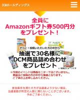 当選☆DCM商品&スタバチケット♪の画像(2枚目)