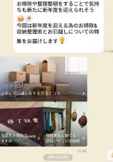 くらしメイド×モニプラキャンペーン中 の画像(2枚目)