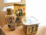 おためし♪ひかり味噌 円熟シリーズ3品の画像(1枚目)