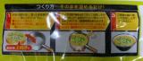 新商品「お水がいらない 1/2日分の国産野菜が摂れるタンメン菜宝」モニター当選!の画像(4枚目)