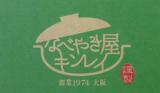 新商品「お水がいらない 1/2日分の国産野菜が摂れるタンメン菜宝」モニター当選!の画像(1枚目)