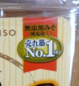 「   【モニター】ひかり味噌 様♪「円熟シリーズ3品」 」の画像(6枚目)