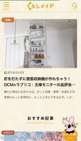 「   #DCM #くらしメイド サイト使ってみました♪ 」の画像(1枚目)