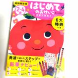学研の幼児ワーク☆2〜4歳はじめてのおけいこ 特別限定版の画像(1枚目)