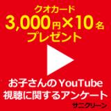 「【3,000円×10名プレゼント】 お子さんのYouTube視聴アンケート」の画像(1枚目)