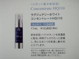 ラグジュアリーホワイト コンセントレートHQ110②の画像(5枚目)