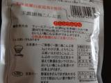 ◆玉露園 お徳用梅こんぶ茶~ほっこりおいしい お料理にも!の画像(4枚目)
