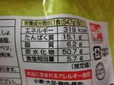 お水がいらない 1/2日分の国産野菜が摂れるタンメン菜宝の画像(7枚目)