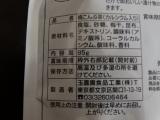 ◆玉露園 お徳用梅こんぶ茶~ほっこりおいしい お料理にも!の画像(2枚目)