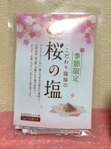 食卓を春らしく★桜のお塩の画像(1枚目)