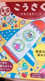 口コミ記事「学研の幼児ワーク4~6歳用こうさく」の画像