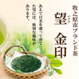 [当選]【モニプラ】荒畑園 望 お茶の荒畑園の深むし茶の画像(1枚目)