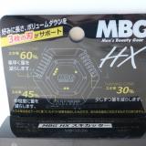 MBG HX スキカッターの画像(2枚目)