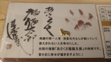 2回目♥あさくさ福猫太郎当選♥の画像(5枚目)