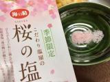 食卓を春らしく★桜のお塩の画像(2枚目)