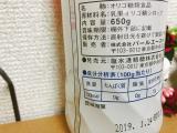 「塩水港精糖「『オリゴのおかげ』650g(シロップタイプ)」」の画像(3枚目)