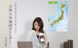 「立体日本地図カレンダー2018」の画像(1枚目)