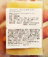 「手作り石鹸で肌を大切に優しい洗顔♪【アンティアンのラベンダーハニー】」の画像(2枚目)