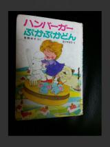 子供の本、私の本の画像(1枚目)
