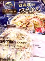 具付き!レンチンで食べられる四海樓監修の もっちり太麺皿うどん♪の画像(2枚目)