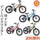 D-Bike MASTER モニプラの画像(1枚目)