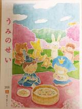 「海の精 桜の塩 モニター」の画像(3枚目)