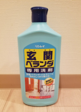 「【モニター】リンレイ 玄関ベランダ用専用洗剤」の画像(1枚目)