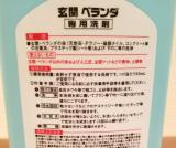 「【モニター】リンレイ 玄関ベランダ用専用洗剤」の画像(2枚目)