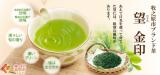 お茶の荒畑園!静岡県産の深むし茶お試しモニターに参加した感想 |の画像(1枚目)