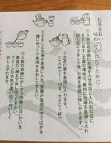 お茶の荒畑園!静岡県産の深むし茶お試しモニターに参加した感想 |の画像(3枚目)