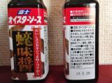 富士食品工業株式会社の富士オイスターソースで炒め物・スープ! の画像(2枚目)