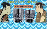 「ル・ノーブル◆新社会人のプレゼントに♪大胆なカットが美しいイタリア製ロックグラス」の画像(1枚目)
