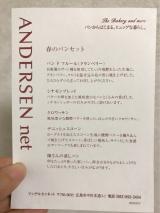 「アンデルセン【春のパンセット】(≧∇≦)」の画像(3枚目)