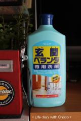 「【リンレイ】汚れをしっかり落とす!『玄関ベランダ専用洗剤』」の画像(1枚目)