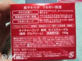 """""""ネイチャーコンク""""シリーズの美白オールインワンゲル使ってみた!の画像(4枚目)"""
