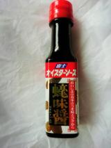 「牡蠣のうまみがギュッ濃縮! 富士オイスターソース」の画像(2枚目)