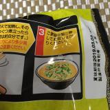キンレイ★お水がいらない 楽ちん調理タンメン★の画像(6枚目)